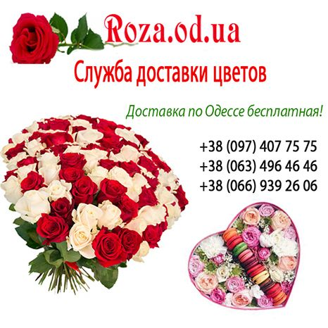 Odessa flower delivery