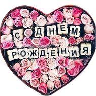 С Днем Рождения - цветы и букеты на roza.od.ua