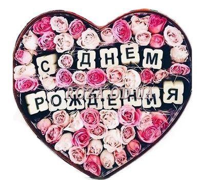"""Happy Birthday"" in the online flower shop roza.od.ua"